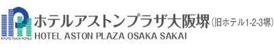 【公式】ホテルアストンプラザ大阪堺(旧ホテル1-2-3堺)堺のビジネスホテル