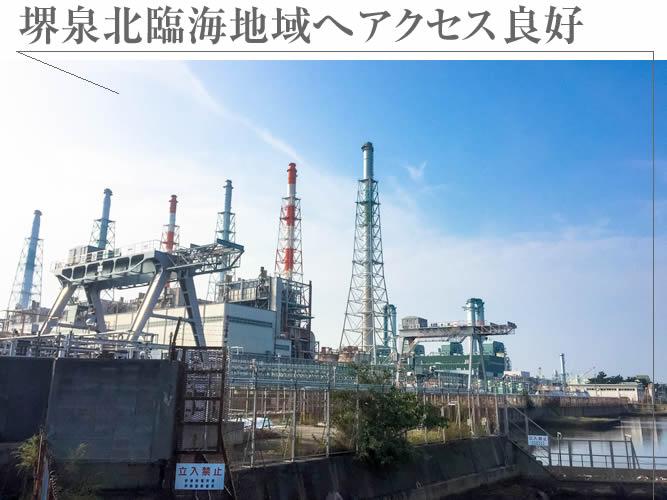 堺泉北臨海地域へアクセス良好