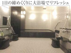 1日の締めくくりに大浴場でリフレッシュ
