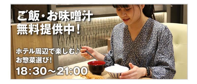 ご飯お味噌汁無料提供中!