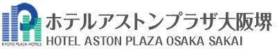 【公式】ホテルアストンプラザ大阪堺 堺のビジネスホテル